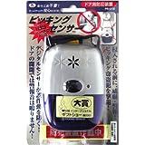 CURITY ピッキングセンサー ブルー PS-01B