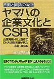 ヤマハの企業文化とCSR (産経新聞社の本)