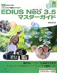 EDIUS Neo 3.5マスターガイド (グリーン・プレスデジタルライブラリー)