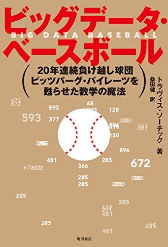 ビッグデータ・ベースボール 20年連続負け越し球団ピッツバーグ・パイレーツを甦らせた数学の魔法 (角川書店単行本)の詳細を見る