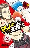 マコトの王者(赤)  2 (ゲッサン少年サンデーコミックス)