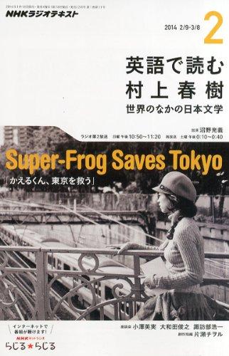 NHK ラジオ 英語で読む村上春樹 2014年 02月号 [雑誌]の詳細を見る