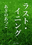 ラスト・イニング (角川文庫)