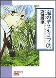 嵐のデスティニィ 2 (ソノラマコミック文庫 た 49-2)