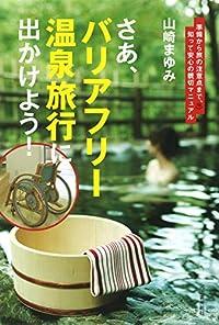 実はこんなに! 知られざる日本のバリアフリー温泉旅行