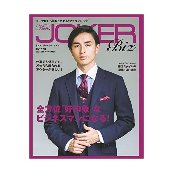 Mens JOKER 11月号の紹介画像5