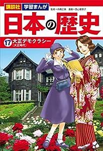 講談社 学習まんが 日本の歴史(17) 大正デモクラシー