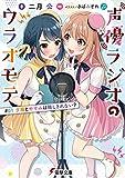 声優ラジオのウラオモテ #01 夕陽とやすみは隠しきれない? (電撃文庫)