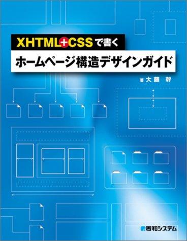 XHTML+CSSで書くホームページ構造デザインガイドの詳細を見る