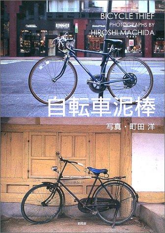 自転車泥棒の詳細を見る