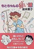 もとちゃんの痛い話 (角川文庫)