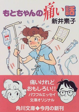 もとちゃんの痛い話 (角川文庫)の詳細を見る