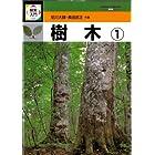 樹木〈1〉 (検索入門)