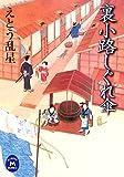 裏小路しぐれ傘 (学研M文庫)