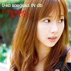 三枝夕夏 IN db「いつも素顔の私でいたい」のジャケット画像