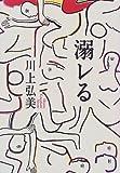 溺レる / 川上 弘美 のシリーズ情報を見る