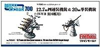 ファインモールド 1/700 ナノ・ドレッドシリーズ 12.7mm四連装機銃&20mm単装機銃 (第二次世界大戦 イギリス艦用) プラモデル用パーツ WA41