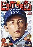 ビッグコミック 2019年 5/10 号 [雑誌]