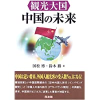 観光大国 中国の未来