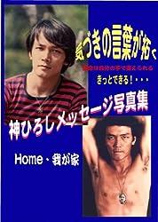 気づきの言葉が拓く・神ひろしメッセージ写真集『Home・我が家〜運命は自分の手で変えられる〜』 日本ダンサーズ名鑑・Japanese dancer Photo Collection