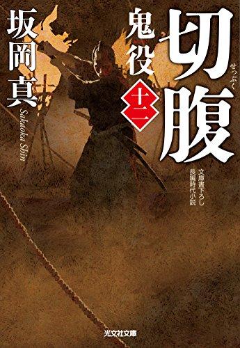 切腹: 鬼役(十二) (光文社時代小説文庫)の詳細を見る