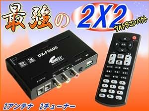 2×2チューナー搭載 車載用地上デジタルチューナー◇DX-F9000