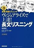 攻略! 英語リスニング ヴィジュアライズで上達! 長文リスニング (NHK CDブック)