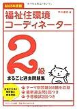福祉住環境コーディネーター2級まるごと過去問題集〈2013年度版〉