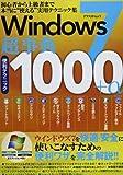 Windows7超事典 便利テクニック1000+α (アスペクトムック)