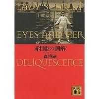 赤目姫の潮解 LADY SCARLET EYES AND HER DELIQUESCENCE 百年シリーズ (講談社文庫)