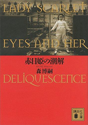 赤目姫の潮解 LADY SCARLET EYES AND HER DELIQUESCENCE 百年シリーズ (講談社文庫)の詳細を見る