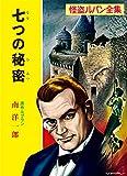 怪盗ルパン全集(10) 七つの秘密 (ポプラ文庫クラシック)
