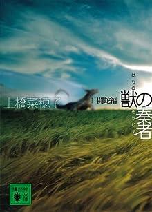 獣の奏者 I闘蛇編 (講談社文庫)