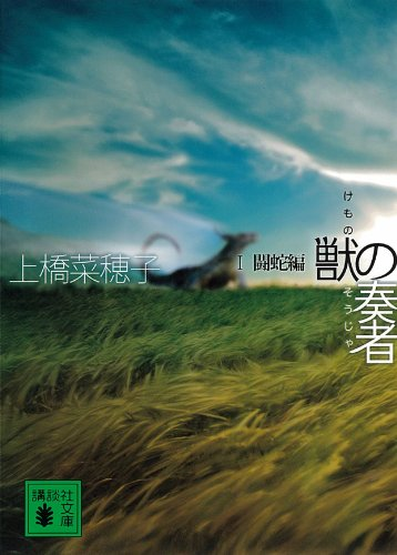 獣の奏者 I闘蛇編 (講談社文庫)の詳細を見る