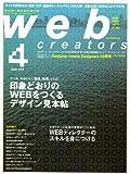 Web creators (ウェブクリエイターズ) 2008年 04月号 [雑誌]