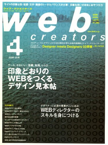 Web creators (ウェブクリエイターズ) 2008年 04月号 [雑誌]の詳細を見る