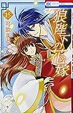 狼陛下の花嫁 15 (花とゆめCOMICS)