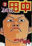 高校アフロ田中 2 (ビッグコミックス)