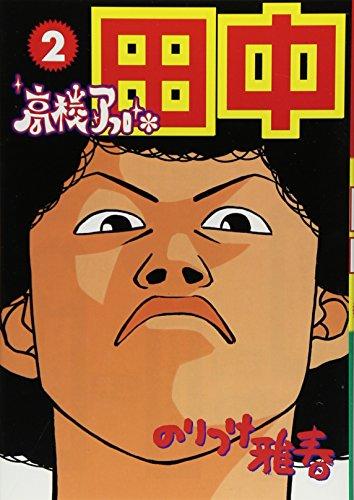 高校アフロ田中 2 (ビッグコミックス)の詳細を見る