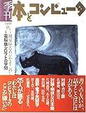 季刊・本とコンピュータ (6(1998年秋号))