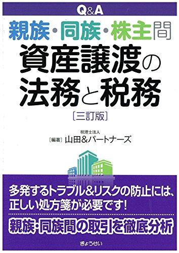 Q&A 親族・同族・株主間資産譲渡の法務と税務[三訂版]