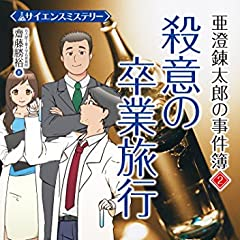 サイエンスミステリー 亜澄錬太郎の事件簿2 殺意の卒業旅行