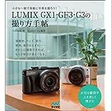 LUMIX GX1・GF3・G3の撮り方手帖