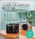 LUMIX GX1・GF3・G3の撮り方手帖 画像