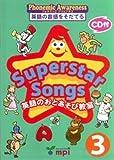 Superstar Songs 3 本(CD付) 英語のおとあそび教室