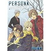 ペルソナ-トリニティ・ソウル-アンソロジーコミック2 (BROS.COMICS EX)