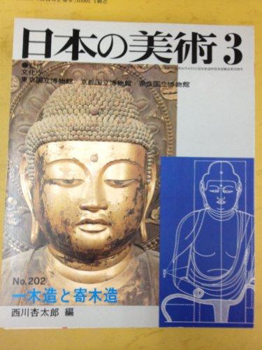 木造と寄木造 (日本の美術  No.202)