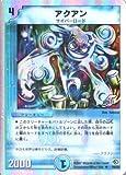 デュエルマスターズ DMC38-018R 《アクアン》