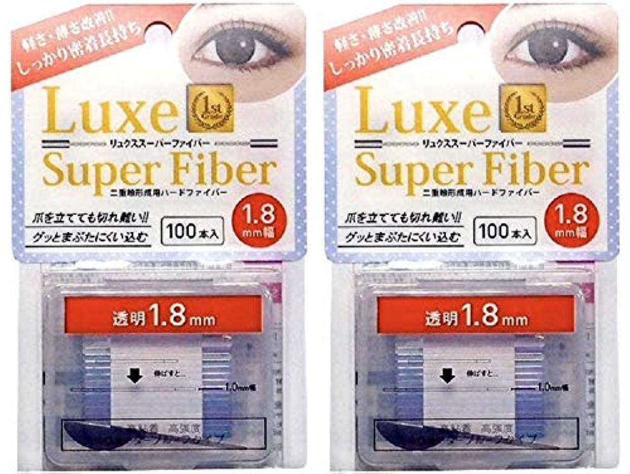 喪照らすLuxe(リュクス) スーパーファイバーII 透明 クリア 1.8mm 【100本入り×2個セット】