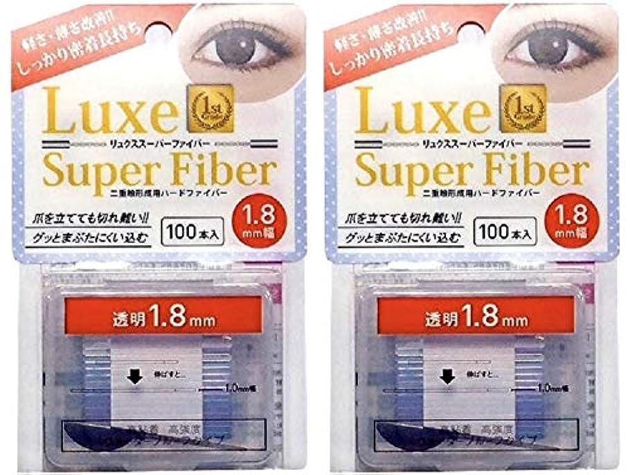 忌み嫌うバージン策定するLuxe(リュクス) スーパーファイバーII 透明 クリア 1.8mm 【100本入り×2個セット】